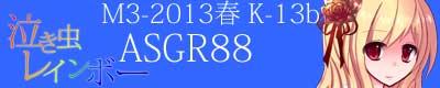 ASGR88 1st Single「泣き虫レインボー」バナー400x80