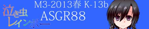 ASGR88 1st Single「泣き虫レインボー」バナー500x100